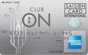 クラブ・オン/ミレニアムカード セゾン アメリカン・エキスプレス・カード