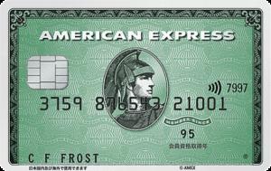 アメリカン・エキスプレス・カード(グリーン)
