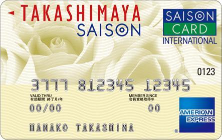 タカシマヤセゾンカード