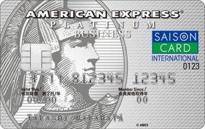 セゾンプラチナ・アメリカン・エキスプレス・カード