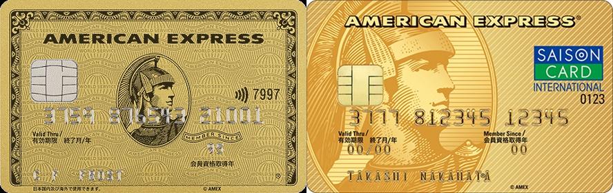 アメリカン・エキスプレス・ゴールド・カードとセゾンゴールド・アメリカン・エキスプレスカード