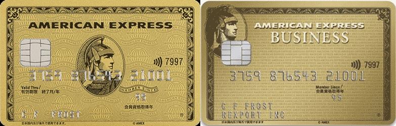 アメリカン・エキスプレス・ゴールド・カードとビジネスカードの違い