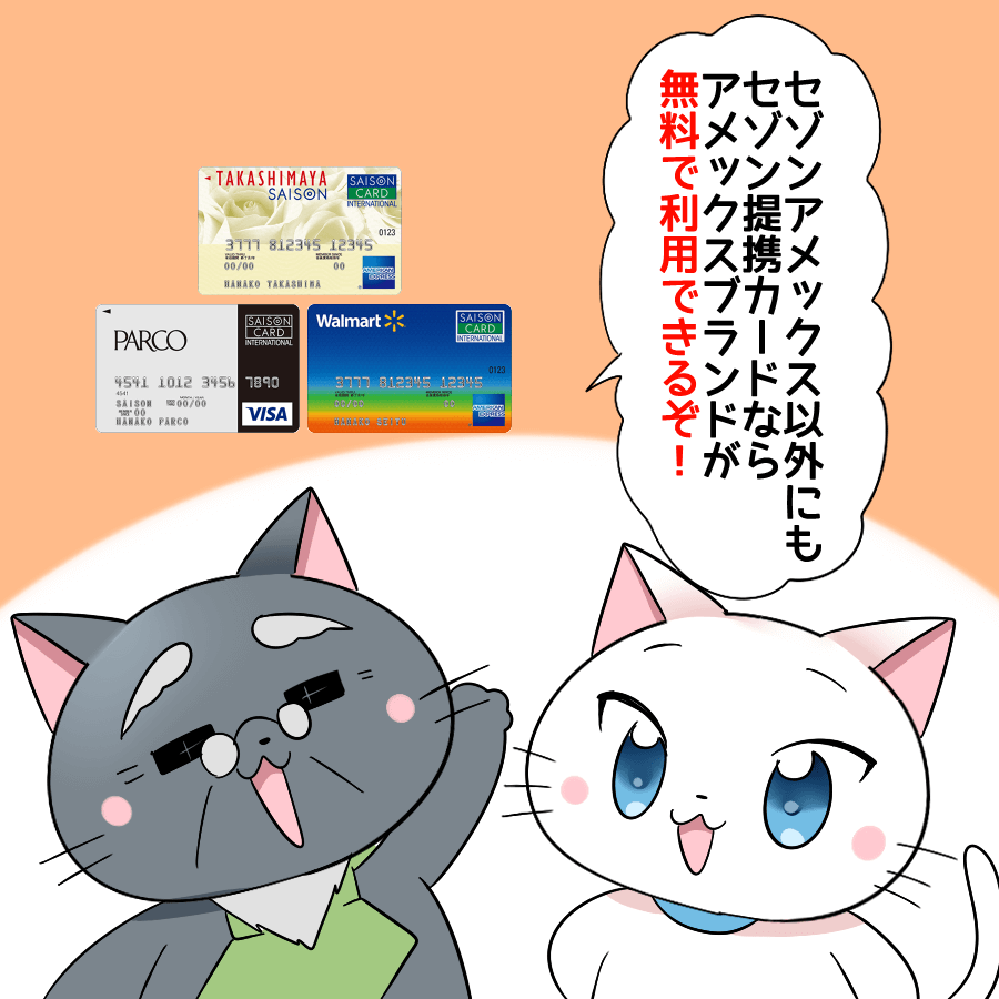 セゾンアメックス以外にもセゾン提携カードならアメックスブランドが無料で利用できるぞ!と記載している