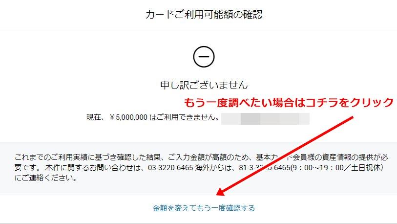 アメックス限度額確認方法 利用できないとなる。リトライ可能