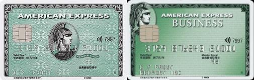 アメックス・グリーンとアメックスビジネスカード