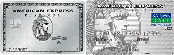 アメックスプラチナカードチタンとセゾンプラチナビジネスカード