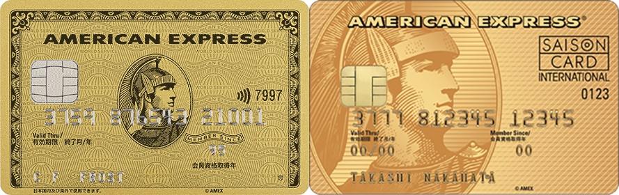アメリカン・エキスプレス・ゴールド・カードとセゾンゴールドアメックス