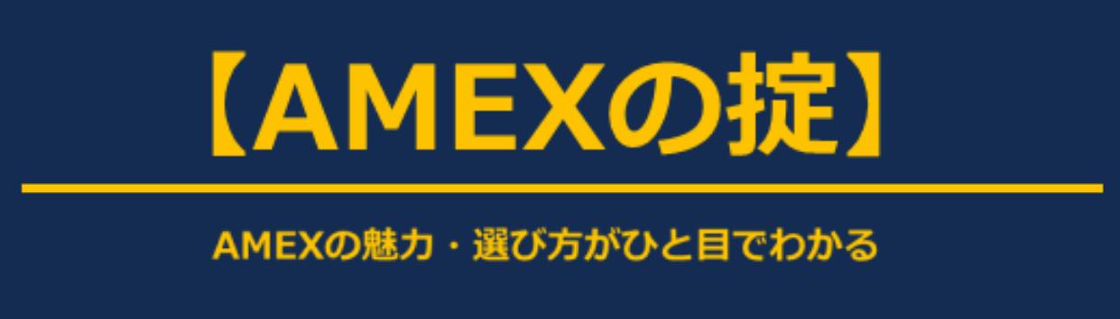 【おすすめのAMEXカード特集!】AMEX(アメックス)の種類や提携カードとプロパーカードそれぞれの特典を紹介|AMEXの掟