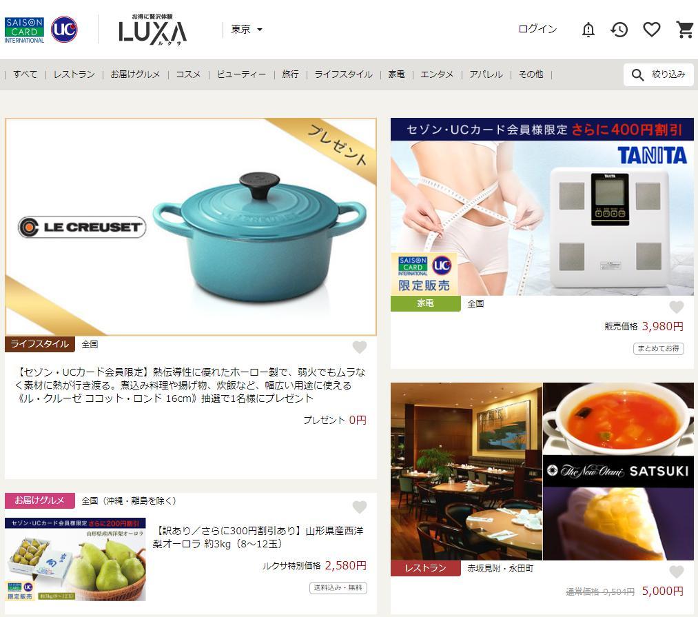 LUXA (ルクサ)公式サイト