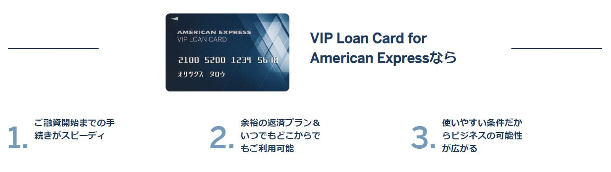 VIP Loan Card for American Express
