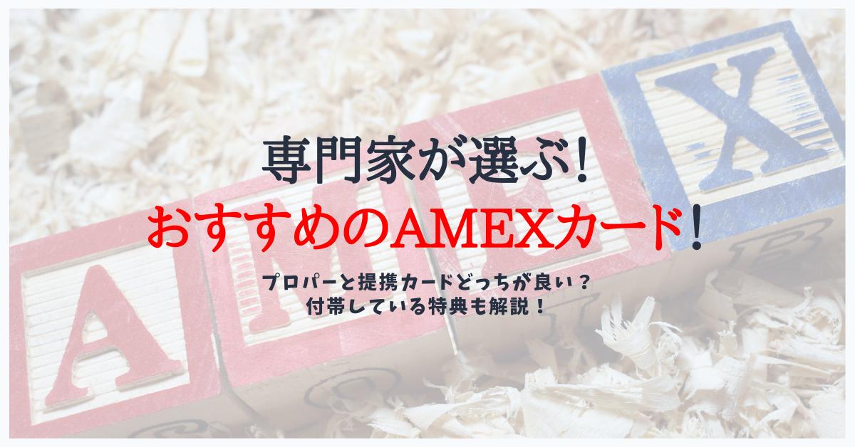 AMEX(アメックス)のクレジットカードの種類と厳選したおすすめを紹介!提携カードとプロパーカードそれぞれの特典も!