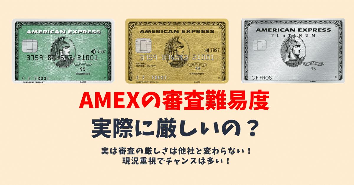 アメックス(AMEX)の審査は厳しい?知っておきたい審査難易度や時間を解説!