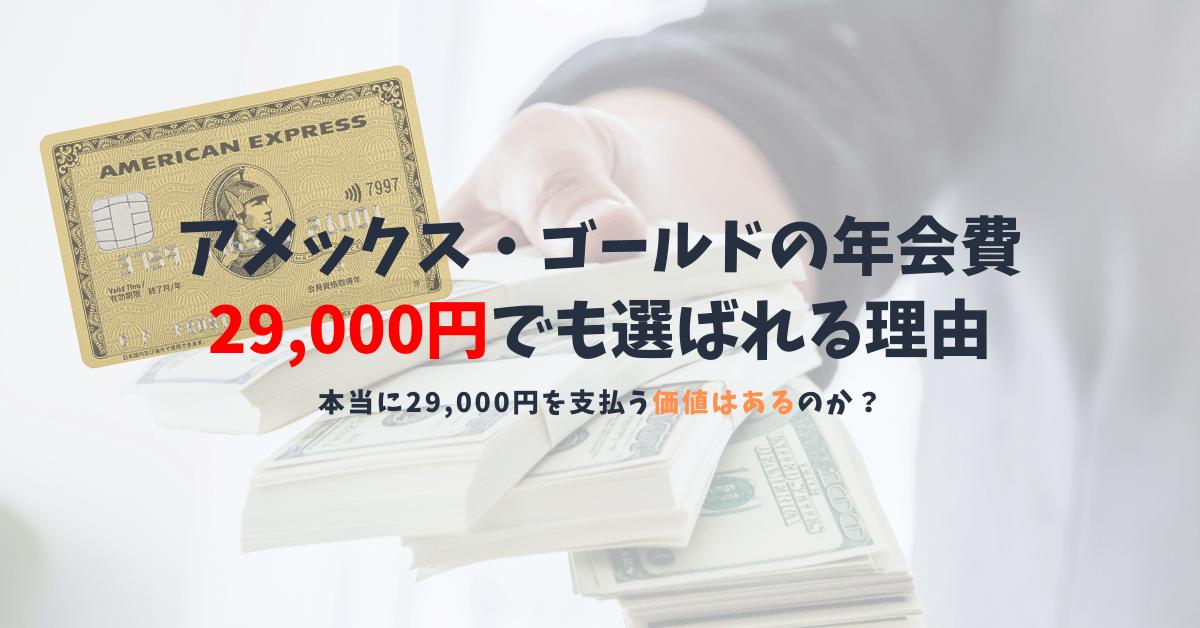 アメックス・ゴールドカードの年会費は29,000円|それでも申し込みが殺到する理由