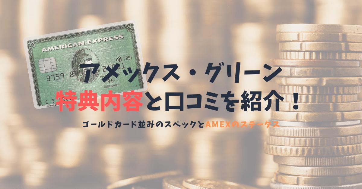 【アメックス・グリーンの口コミと特典】一般カードでもゴールドカード並みの特典と補償が充実!