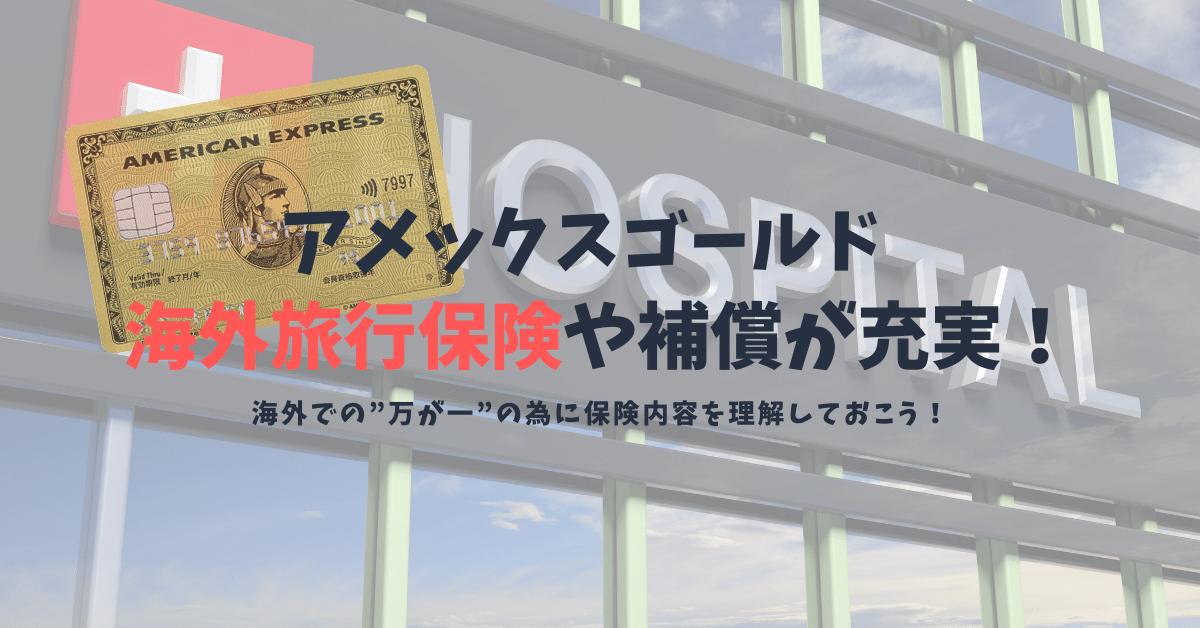 アメックス・ゴールドの海外旅行保険は充実した内容|海外旅行保険から買い物保険までの概要と申請方法