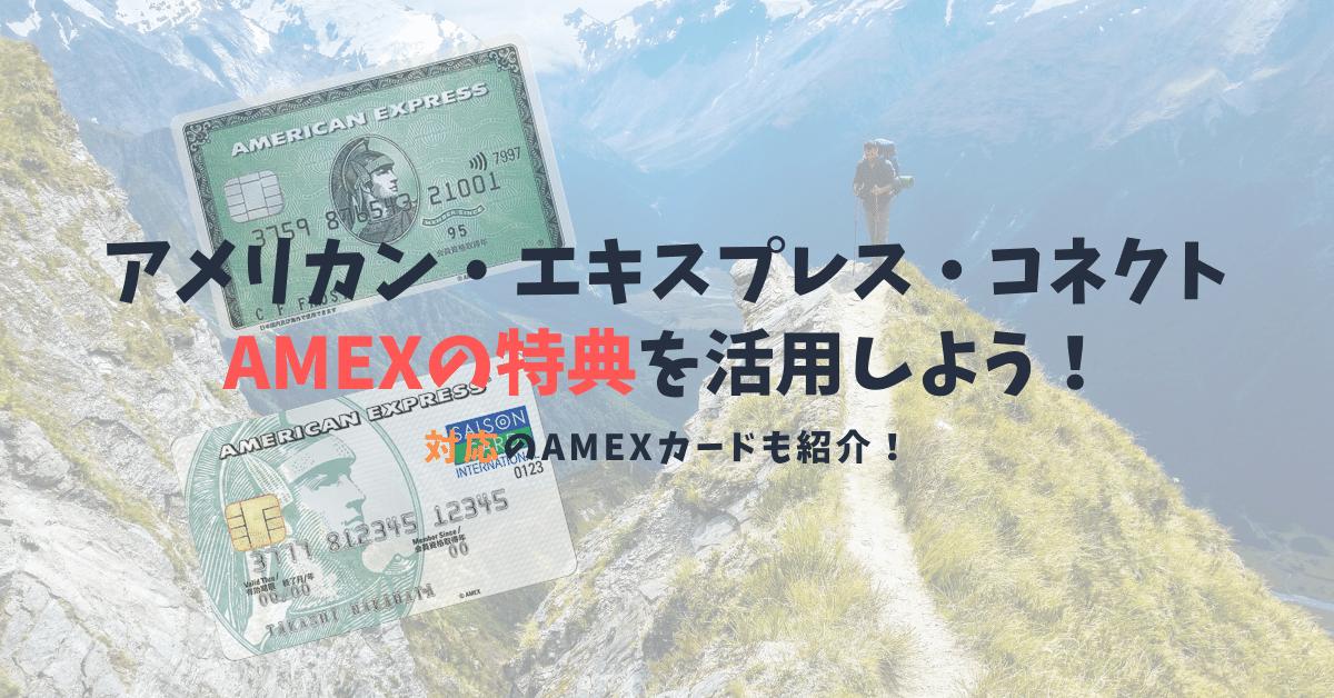アメリカン・エキスプレス・コネクトの活用術を解説!アメックス提携カードでも使える充実した内容を紹介!