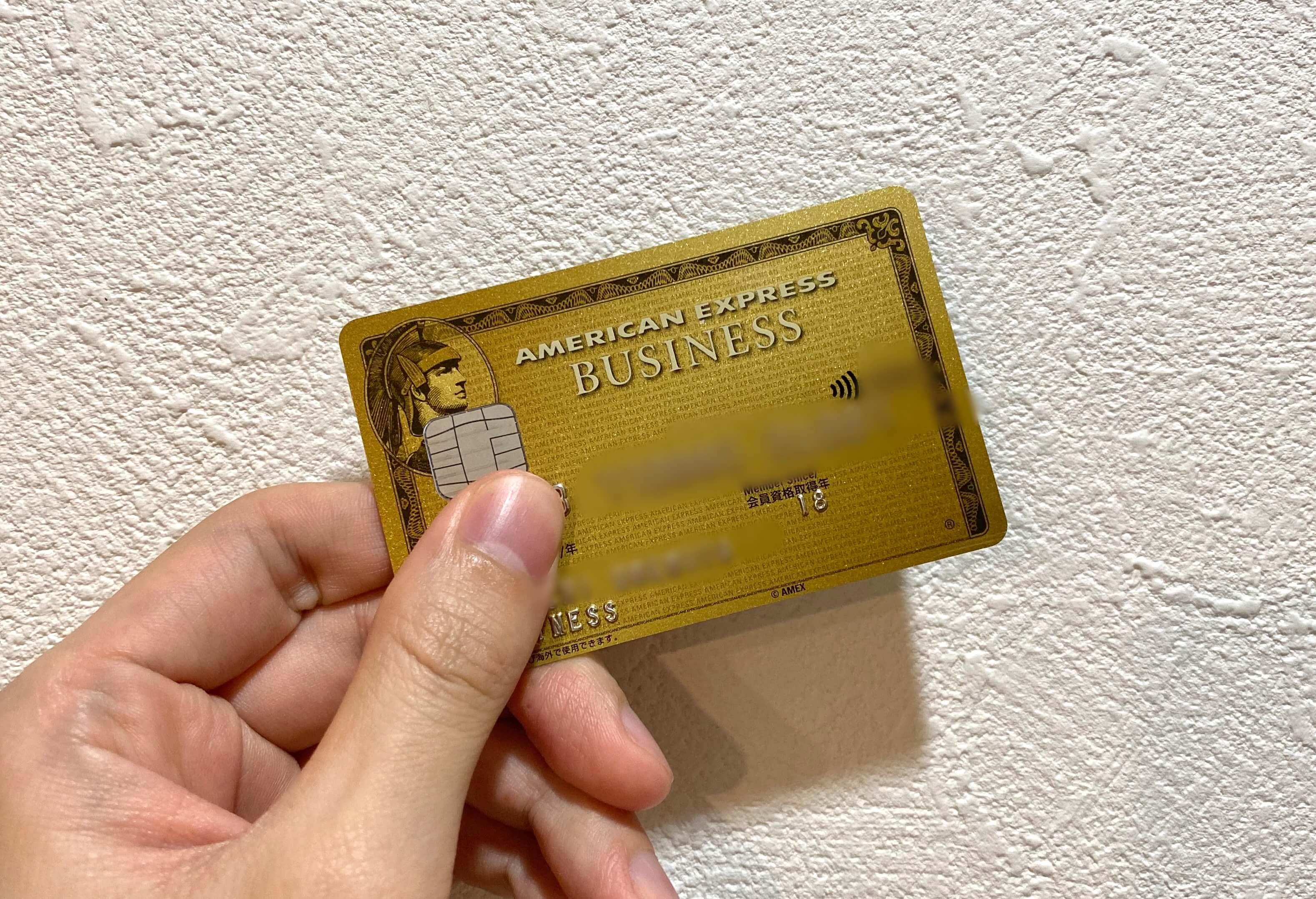 アメックス・ビジネス・ゴールド・カード