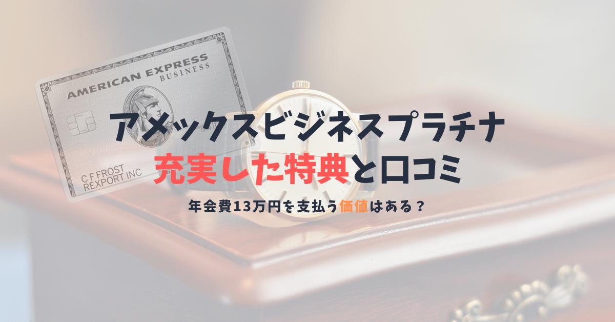 【アメックスビジネス・プラチナ・カードの口コミと特典】年会費13万円の価値はあるカードなのか?