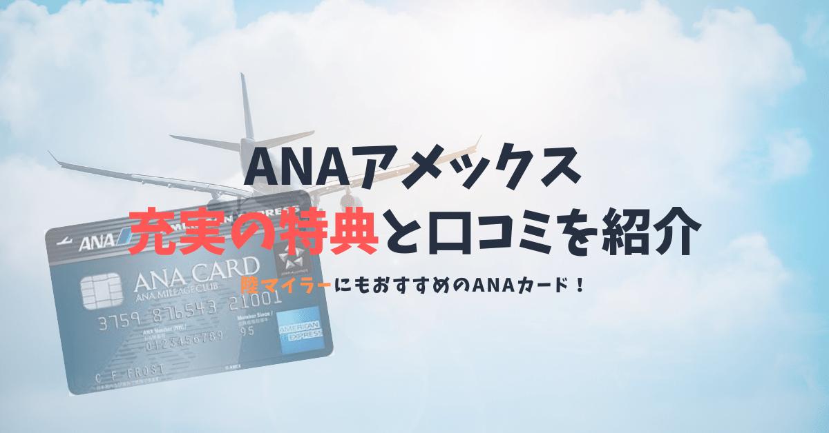 【ANAアメックスの口コミと特典】ANAマイルがザクザク貯まるANAカードが欲しい方は必見!