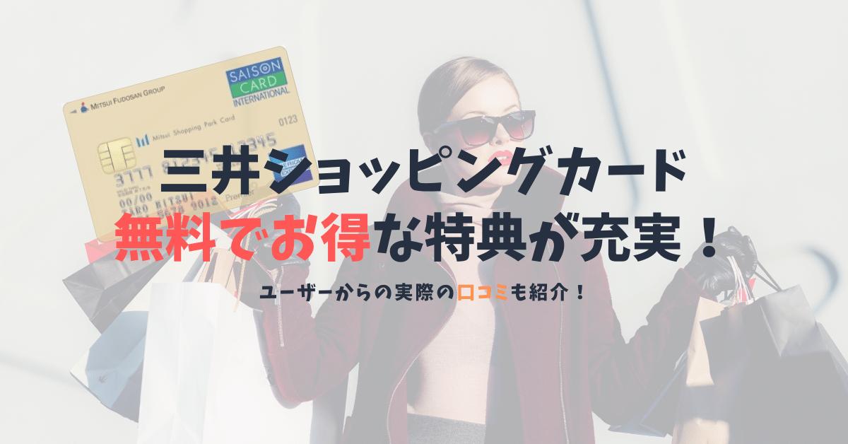 【三井ショッピングパークカード・セゾンの口コミと特典】年会費無料で三井ショッピングパークでの特典が豊富に!