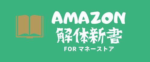 Amazon解体新書 forマネーストア