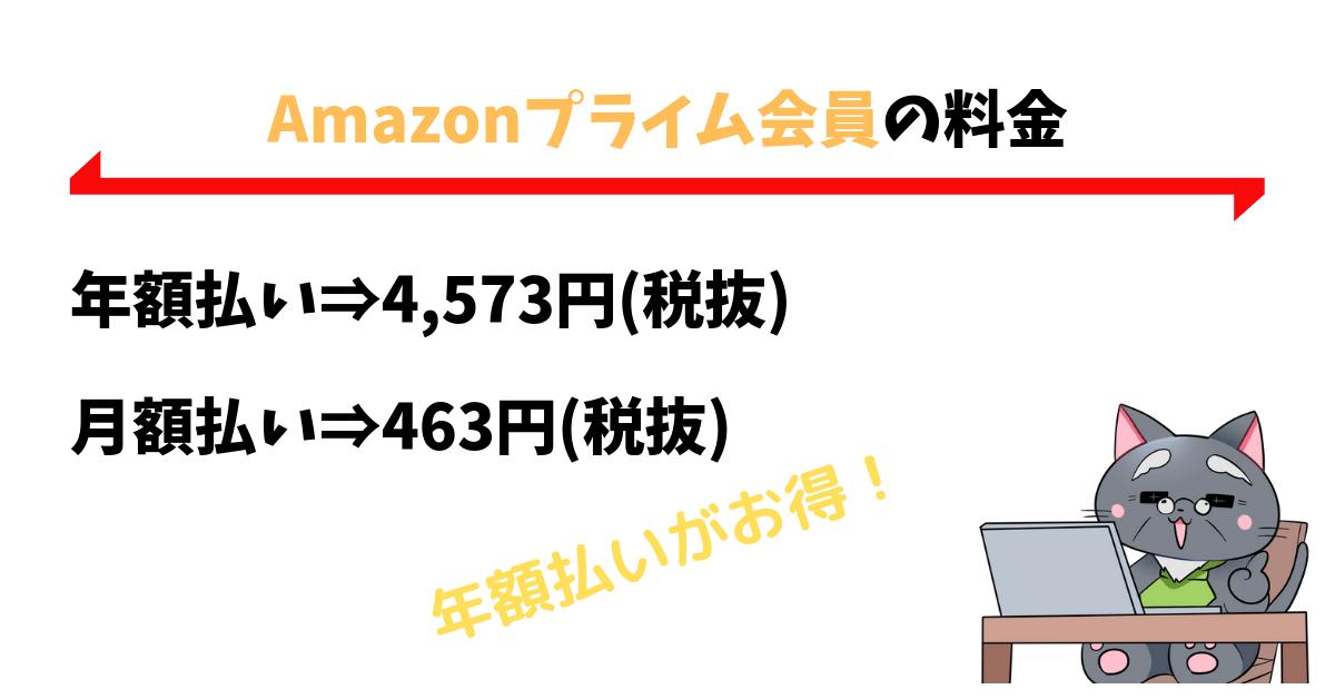 Amazonプライム会員の料金と支払い方法