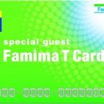 TポイントをファミマTカードへ移行する方法