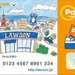 ローソンPontaカード作り方から登録方法・お得な使い方まで解説!