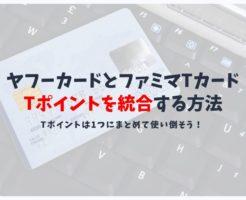 ヤフーカードとファミマTカードのTポイントを統合する方法