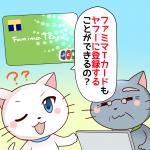 ファミマTカードの登録をYahoo!にするにはどうすれば良いの?
