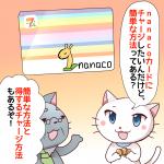 nanacoカードにチャージする方法!得するキャンペーン情報も紹介!