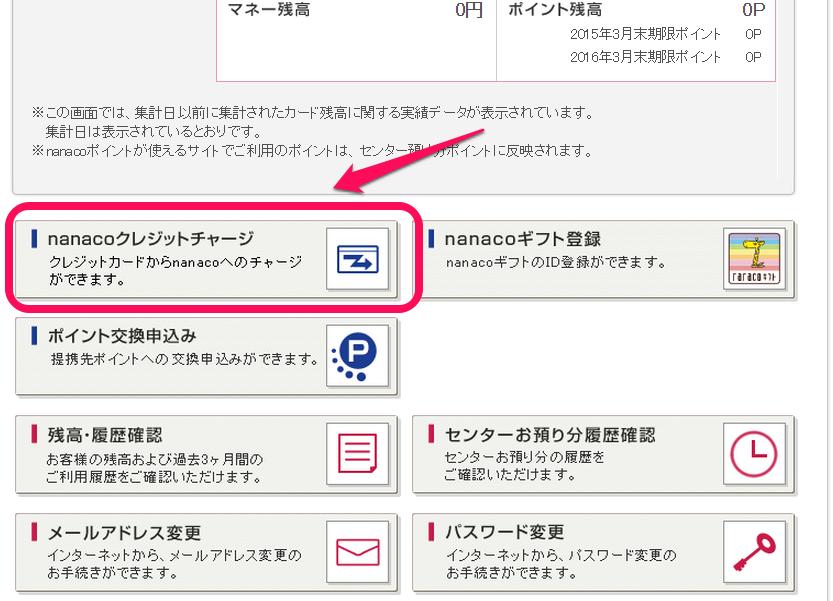 nanacoカード チャージ方法 クレジットチャージ