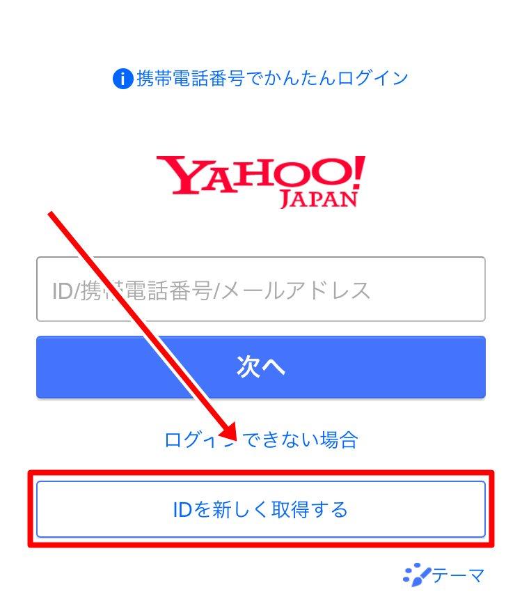 YahooJAPAN IDの登録方法