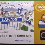 公式より簡単!ポンタカードを紛失した時の再発行の方法と手数料
