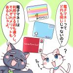 nanaco・WAON・楽天Edy それぞれ電子マネーの特徴を徹底解説!