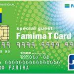 ファミマTカードでTSUTAYAをレンタルする方法は?登録料はいくら?