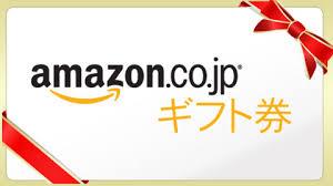 amazonギフト券,Tポイント,ネットショッピング,交換