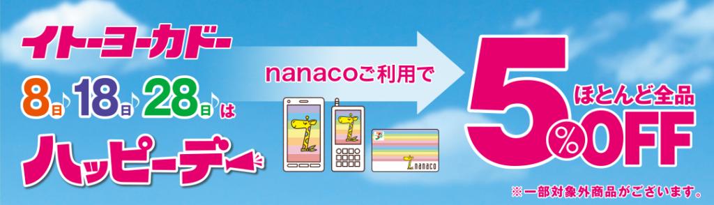 nanaco チャージ ハッピーデー