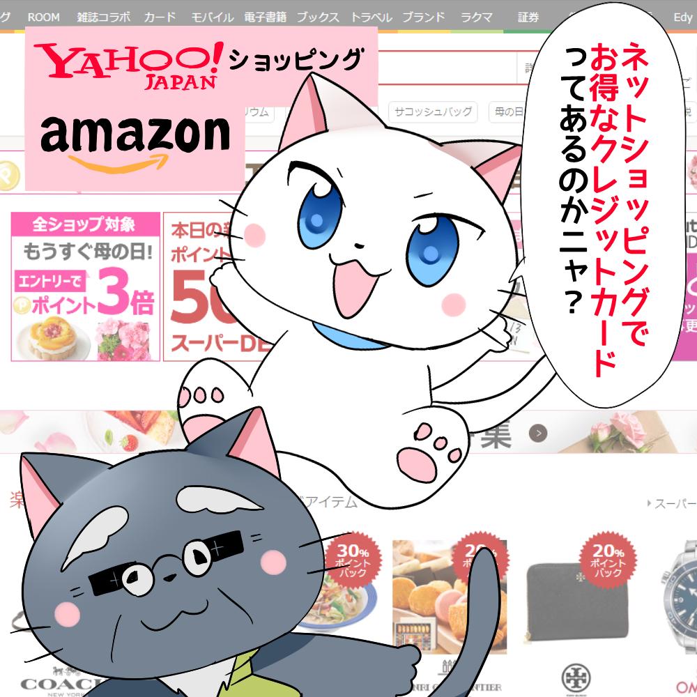 白猫が博士に 「ネットショッピングでお得なクレジットカードってあるのかニャ?」 と聞いているシーン(背景に楽天市場、Amazon、Yahoo!ショッピングのロゴ・イラスト)