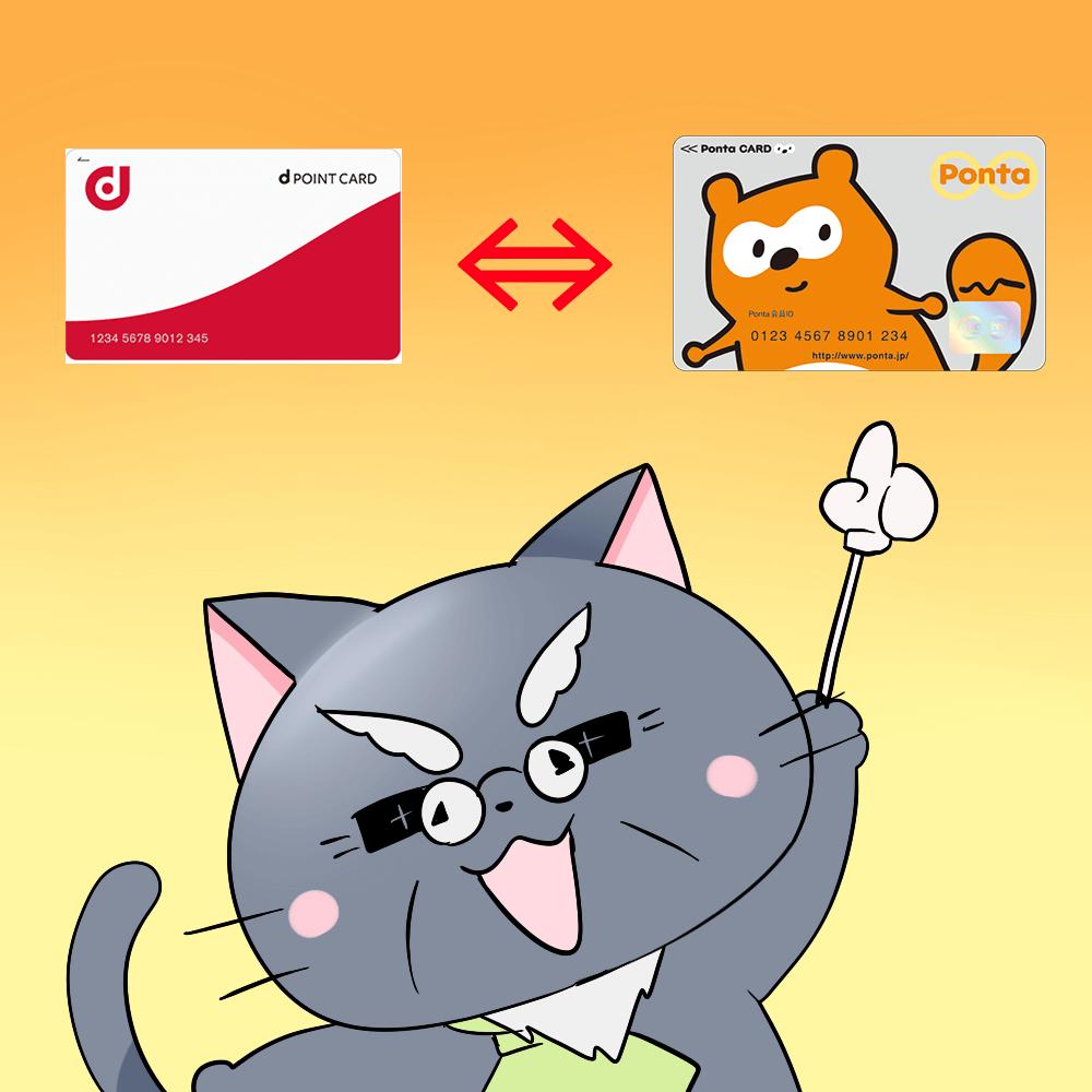 背景にdポイントカードとポンタカードがあ互いのカードの間に【⇔】のマークを 入れてください。そして博士が指し棒を高く上げているシーン
