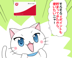 背景にdポイントカードがあり、 白猫が「そろそろdポイントも貯まってきたから、使いたいニャ!」 と言っているシーン
