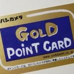 ヨドバシカメラのポイントカードの有効期限は?カードを忘れたときは?