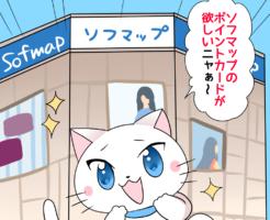 背景にソフマップがあり、 白猫が「ソフマップのポイントカードが欲しいニャぁ~。」 と言っているシーン