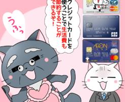 博士が白猫に 「クレジットカードを使うことで生活費も節約することができるぞ!」 と言っているシーン(背景に楽天カード、イオンカードセレクト、JCB CARD W)
