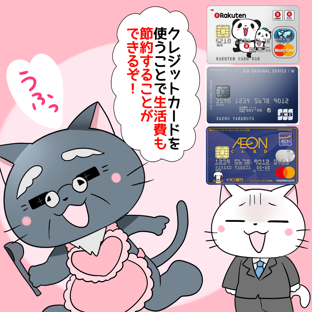 博士が白猫に 「クレジットカードを使うことで生活費も節約することができるぞ!」 と言っているシーン(背景に楽天カード、イオンカードセレクト、JCBカード W)