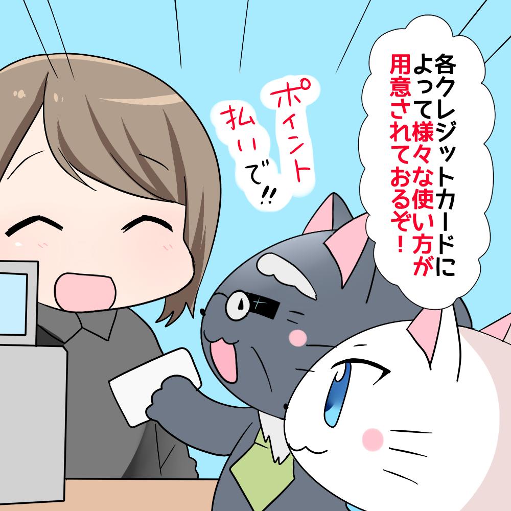 博士が白猫に 「各クレジットカードによって様々な使い方が用意されておるぞ!」 と言っているシーン(博士がレジでポイント払いでと言っているシーン)