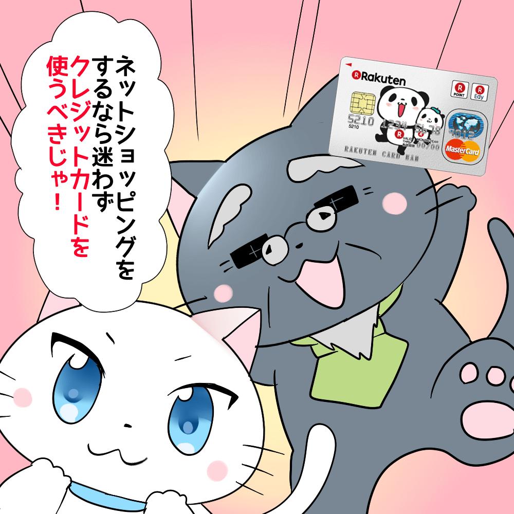 博士が楽天カードを持ちながら白猫に 「ネットショッピングをするなら迷わずクレジットカードを使うべきじゃ!」 と言っているシーン