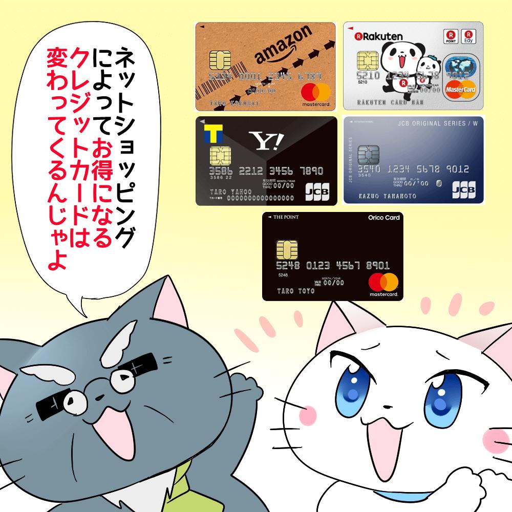 博士が白猫に 「ネットショッピングによってお得になるクレジットカードは変わってくるんじゃよ。」 と言っているシーン(背景にJCBカード W、楽天カード、オリコカードザポイント、Yahoo!JAPANカード、AmazonMasterCard)