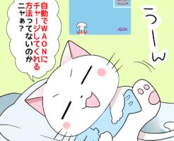 背景にWAONカードがあり、 白猫が「自動でWAONにチャージしてくれる方法ってないのかニャぁ?」 と困っているシーン