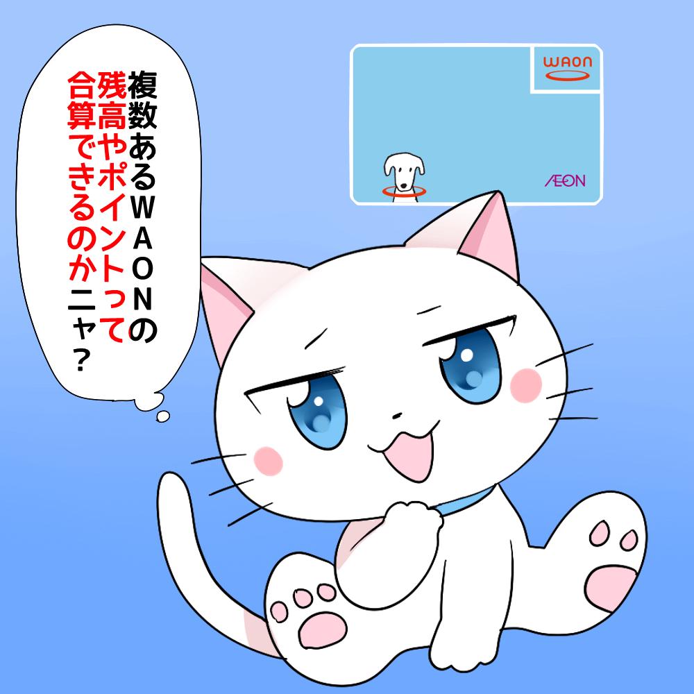 背景にWAONカードがあり、 白猫が「複数あるWAONの残高やポイントって合算できるのかニャ?」 と疑問になっているシーン